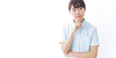 看護師転職の悩み