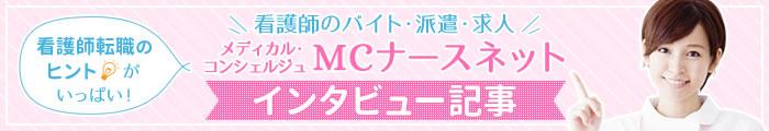 MCナースネット インタビュー記事