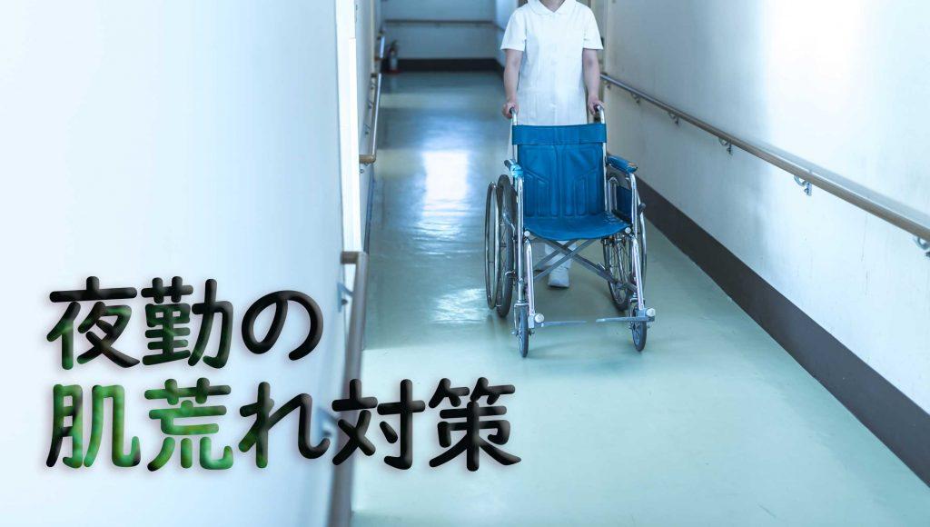 看護師の夜勤、肌荒れ対策
